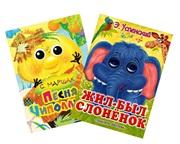 Книжка с глазками для детей в оптовом интернет-магазине - Alba картинка