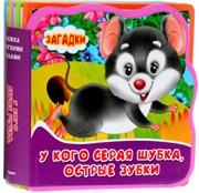 Книжка с загадками для детей от 3 до 8 лет оптом на сайте - Alba картинка