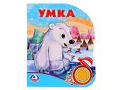 Умка книжка развивающая для малышей в оптовом магазине - Alba картинка