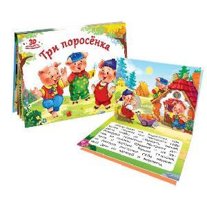 Книжка-панорамка Любимые сказки Три поросенка, арт.0423 фото