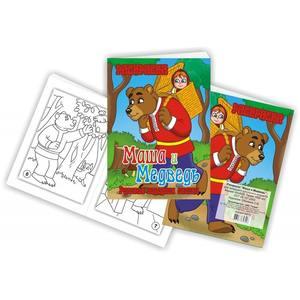 """Книжка-раскраска """"Маша и медведь"""" 21*28, арт.10215 фото"""