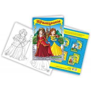 """Книжка-раскраска """"Принцессы"""" 21*28, арт.10235 фото"""