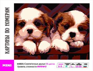 Картина по номерам (15х20) СИМПАТИЧНЫЕ ДРУЗЬЯ, арт.KH0031/1  фото