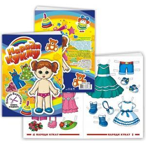 """Книжка-вырезалка """"Наряди Куклу"""" 2в1 (кукла+одежда), арт.10403 фото"""