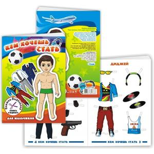 """Книжка-вырезалка """"Кем хочешь стать для мальчиков"""" 2в1 (кукла+одежда), арт.10408 фото"""