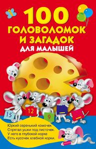 Книжка КнКармашек 100 головоломок и загадок для малышей, арт.6954 фото