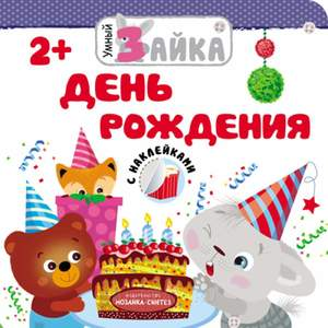 Книжка с наклейками Умный зайка. День рождения, арт.4609 фото