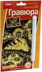 """Гравюра малая с эффектом золота """"Летние бабочки"""", арт.ГрР-018 фото"""