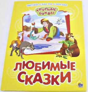 Книжка Читаю сам по слогам Любимые сказки, арт.3379 фото