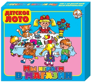 Лото детское (больш) Мы играем в магазин арт.00084 фото