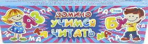"""Домино детское """"Учимся читать"""", арт.01131Г фото"""