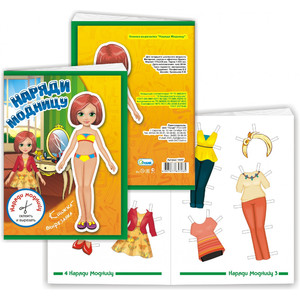 "Книжка-вырезалка ""Наряди модницу"" 2в1 (кукла+одежда), арт.10409 фото"