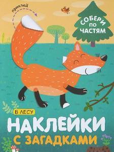 Книжка Наклейки с загадками. В лесу, арт.4456 фото