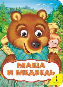 Книжка Глазки Маша и медведь, арт.7854 фото
