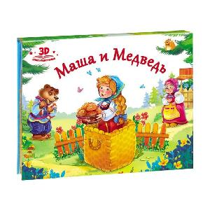 Книжка-панорамка Любимые сказки Маша и медведь, арт.0393 фото