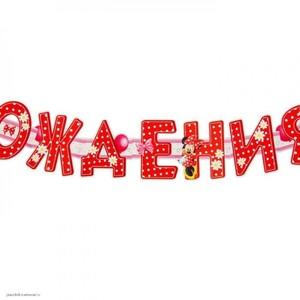 Гирлянда-буквы С ДР Минни Варенье 1,95мР, арт.1505-1246 фото