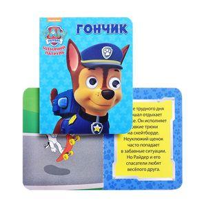 Книжка Глазки Гонщик Щенячий патруль, арт.9013 фото