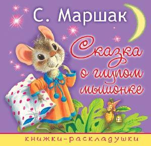 Книжка Сказка о глупом мышонке, арт.4819 фото