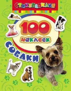 Книжка 100 наклеек. Собаки, арт.3742 фото