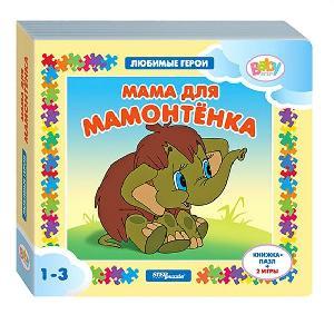 Книжка-игрушка Мама для мамонтёнка, арт.2357 фото