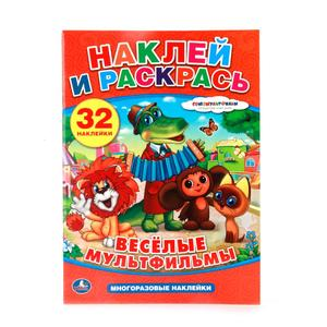 Раскраска с наклейками  Бабочки, арт.00152 фото