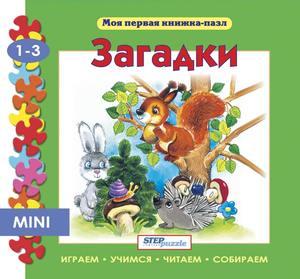 "Книжка-игрушка ""Загадки"" (""Моя первая книжка-пазл""), арт.93201 фото"