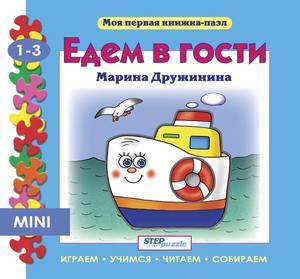 """Книжка-игрушка """"Едем в гости"""" (""""Моя первая книжка-пазл""""), арт.93204 фото"""