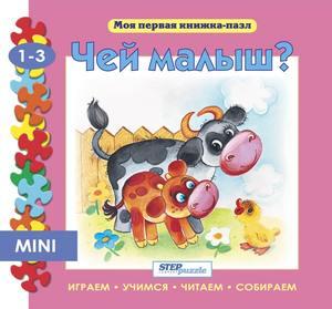"""Книжка-игрушка """"Чей малыш?"""" (""""Моя первая книжка-пазл""""), арт.93205 фото"""