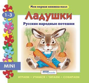"Книжка-игрушка ""Ладушки"" (""Моя первая книжка-пазл""), арт.93206 фото"