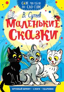Книжка Маленькие сказки, арт.8812 фото