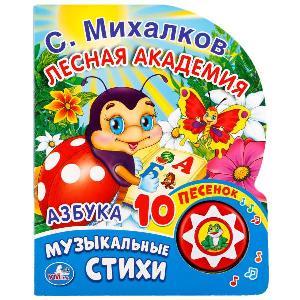 """""""Умка"""". Азбука. С. Михалков  (1 кнопка с 10 песенками), арт.9785506017035 фото"""