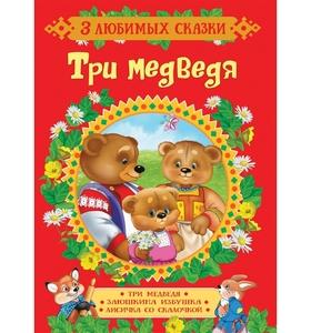 Книжка Три медведя (3 любимых сказки), арт.8912 фото
