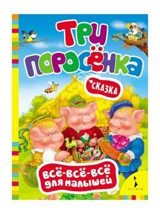 Книжка Три поросенка (Всё-всё-всё для малышей), арт.4458 фото