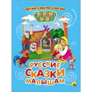 Книжка Читаю сам по слогам Русские сказки малышам, арт.3386 фото