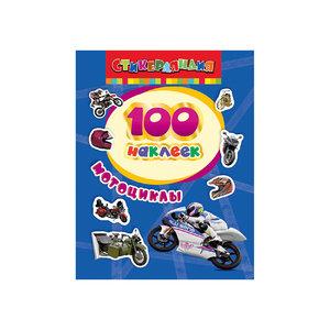 Книжка 100 наклеек. Мотоциклы, арт.0071 фото