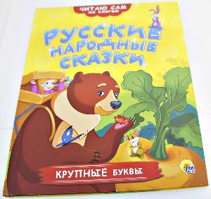 Книжка Читаю сам по слогам Русские народные сказки, арт.3608 фото