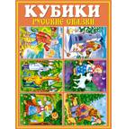 Кубики в картинках 25 (Русские сказки) арт. 00825 фото