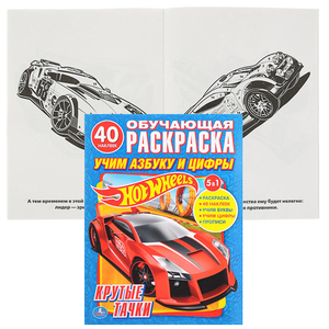 """УМКА"". HOT WHEELS. УЧИМ АЗБУКУ И ЦИФРЫ. КРУТЫЕ ТАЧКИ, арт.9785506012191 фото"