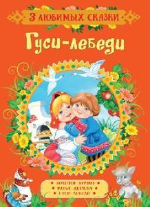 Книжка Гуси-лебеди (3 любимых сказки), арт.8943 фото