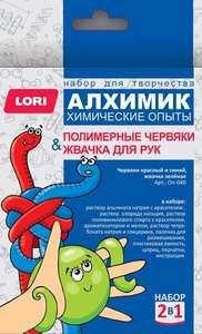"""Химические опыты 2 в 1 """"Полимерные червяки и жвачка для рук"""", арт.Оп-040 фото"""