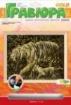 """Гравюра с эфектом золота""""Тигры"""" арт Гр-064 фото"""