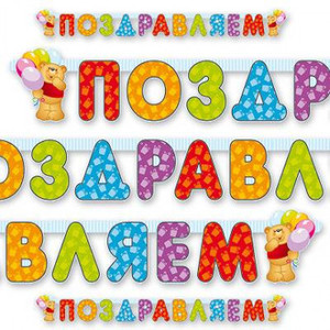 Гирл-буквы ПОЗДР Медвежонок 196см/П, арт.1505-0351 фото