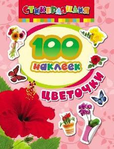 Книжка 100 наклеек. Цветочки, арт.0040 фото