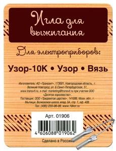 Игла для выжигания (для приборов: Узор-10К, Узор, Вязь), арт.01906 фото