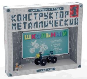 Конструктор металлический для уроков труда Школьный-1 (72 эл) арт.02049 фото
