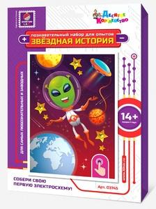 """Набор для опытов """"Звездная история"""" (Инопланетянин),арт.03745 фото"""