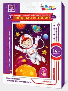 """Набор для опытов """"Звездная история"""" (Космонавт) арт.03747 фото"""