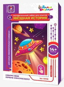 """Набор для опытов """"Звездная история"""" (Летающая тарелка) арт.03748 фото"""