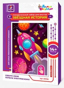 """Набор для опытов """"Звездная история"""" (Ракета), арт.03746 фото"""