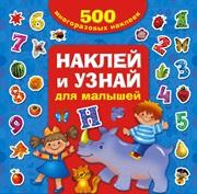 Книжка с наклейками для малышей из оптового магазина игрушек - Alba картинка